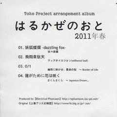 Haru Kaze no Oto Spring 2011