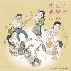 Kono Sekai no Katasumi ni Original Soundtrack CD2