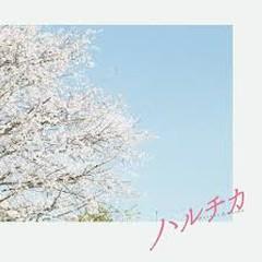 Haruchika - Haruta & Chika Original Soundtrack