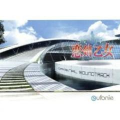 Koiken Otome Soundtrack CD2