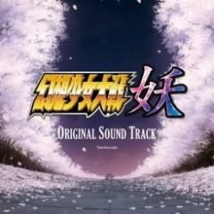 Gensou Shoujo Taisen You Original Sound Track (CD3)