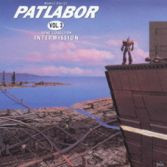 PATLABOR Vol.3 SONG COLLECTION 'INTERMISSION'