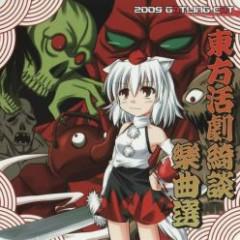 Touhou Katsugeki Kidan Gakkyokusen (CD1)