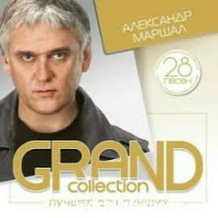 Grand Collection v.2 (CD1)