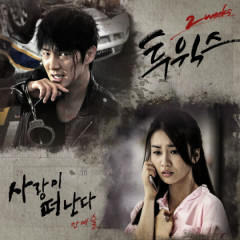 Two Weeks OST Part.2
