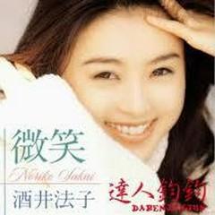 微笑 (Wei Xiao) (Smile)  - Sakai Noriko
