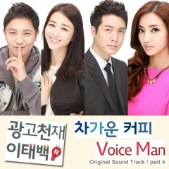 AD Genius Lee TaeBaek OST Part.4