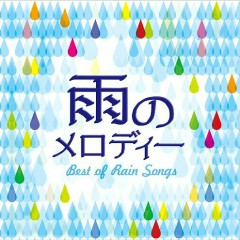 Ame no Melody BEST OF RAIN SONGS (CD1)