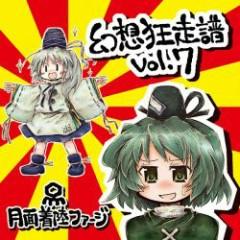 幻想狂走譜Vol.7 (Gensou Kyousoufu Vol.7)