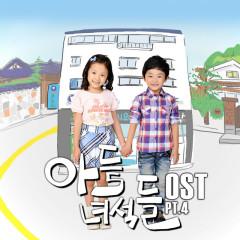 Rascal Sons OST Part.4 - Jang Hye Jin