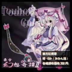 東方幻想奇譚Ⅱ (Touhou Gensoukitan II) - Mikan-Box