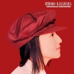 さよならがくれたのは (Sayonara ga Kureta no wa) - Kasahara Hiroko