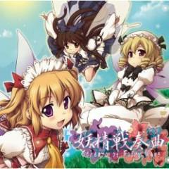 Hyoudansou Kekkai Yousei Sensoukyoku Scherzo of Fairy Wars