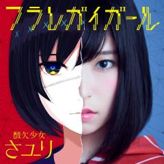 Furaregai Girl - Sayuri