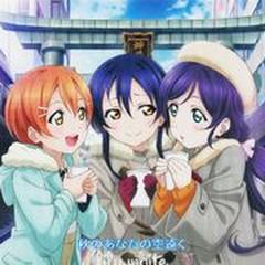 Aki no Anata no Sora Tooku - Love Live!