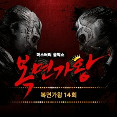 King Of Mask Singer Round 14