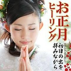 Oshōgatsu Healing ~ Hatsuhinode wo Ogaminagara ~