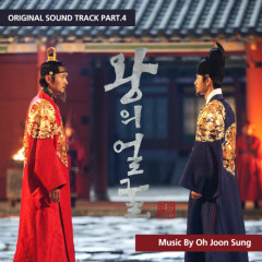 The King's Face OST Part.4