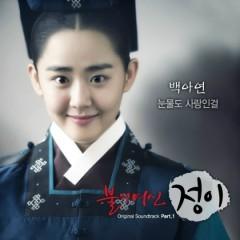 The Goddess of Fire, Jung Yi OST Part.1  - Baek A Yeon