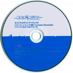 Kokoro Connect Michi Random Original Soundtrack & I scream Chocolatl