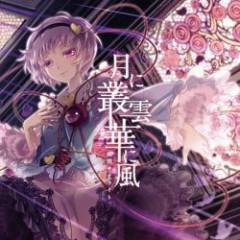 月に叢雲華に風 (Tsuki ni Murakumo Hana ni Kaze) - Yuuhei Satellite