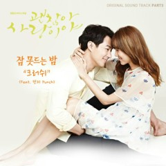 It's Okay, That's Love OST Part.3 - Crush