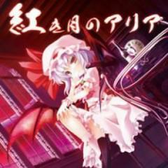 紅き月のアリア (Akaki Tsuki no Aria) (CD1)