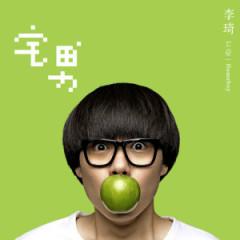 宅男 / Trạch Nam - Lý Kỳ