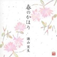 春のかほり  (Haru no Kahori ) - Isayama Mio