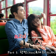 You're The Best Lee Soon Shin OST Part.4
