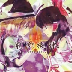 飛翔旋律 (Hishou Senritsu) - CTBR