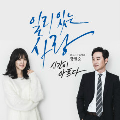 Valid Love OST Part.3