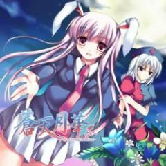 蒼天月華 (Souten Gekka) -Resurrection-