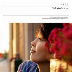 Kimi to Nara - Matsu Takako
