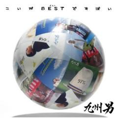 こいがBESTですばい (Koi ga Best Desubai) (CD2) - Kusuo