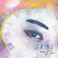 Still In Time (Single) - Z.TAO