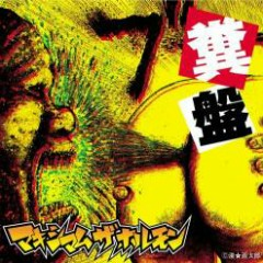糞盤(Kusoban) - Maximum the hormone
