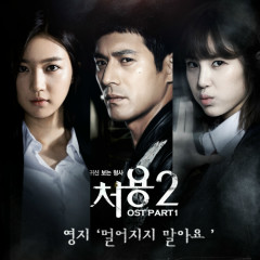 Cheo Yong 2 OST Part.1