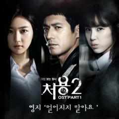 Cheo Yong 2 OST Part.1 - Young Ji