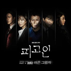Innocent Defendant OST Part.4 - Raun