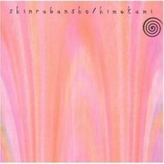 森羅万象 (Shinrabanshou) (CD2)