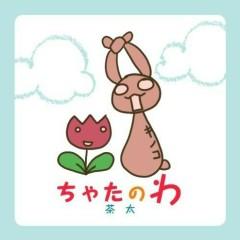 ちゃたのわ(Chata no Wa)