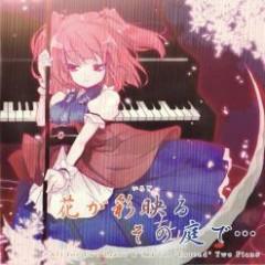 Hana ga Irodoru Sono Niwa de... - Melodic of Harp