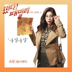 Family Outing OST Part.2 - Sojin