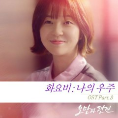Pride And Prejudice OST Part.3
