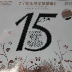 15 Songs Touched The Soul III