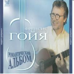 Romantic Album - Magic Is The Moonlight (CD1)