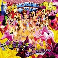 Kono Chikyuu no Heiwa wo Honki de Negatterun da yo! - Morning Musume