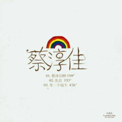 蔡淳佳 / Joi - Thái Thuần Giai