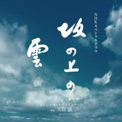 坂の上の雲 (Saka no Ue no Kumo) OST (CD2) - Joe Hisaishi